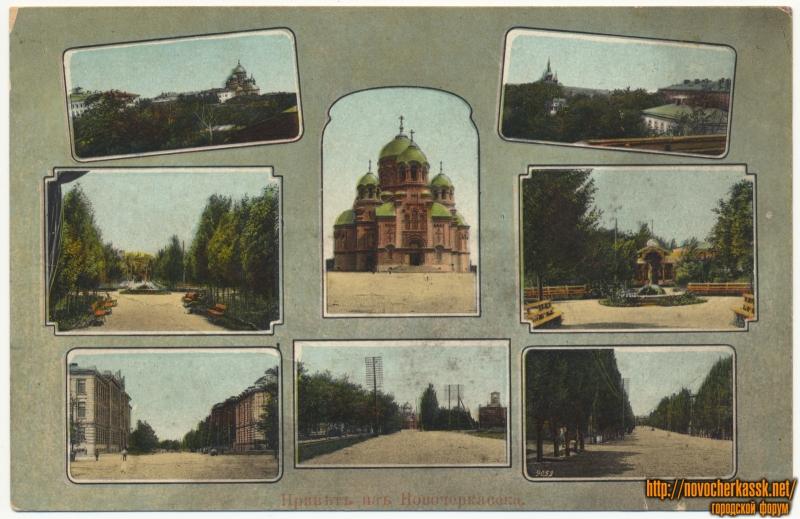 Открытка «Привет из Новочеркасска»