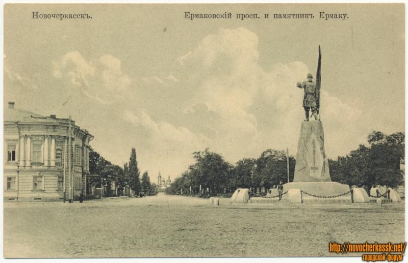 «Ермаковский просп. и памятник Ермаку»
