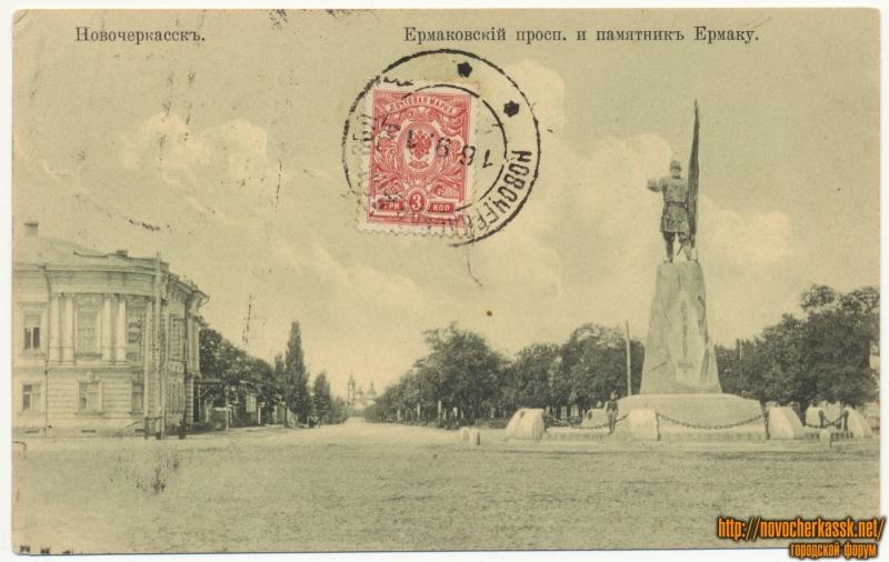 №15. «Ермаковский просп. и памятник Ермаку»