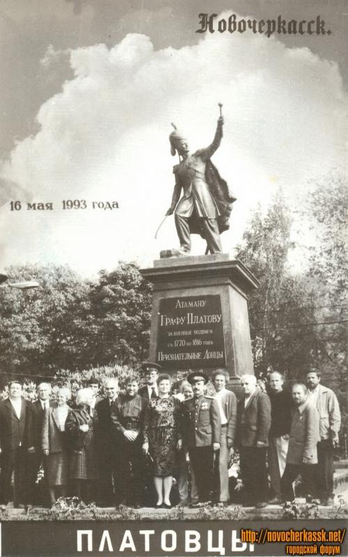 16 мая 1993 года. Открытие памятника Платову
