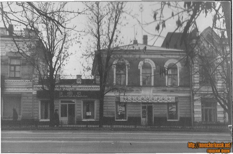 Улица Московская, 7. Кулинария и кафе «Центральное»
