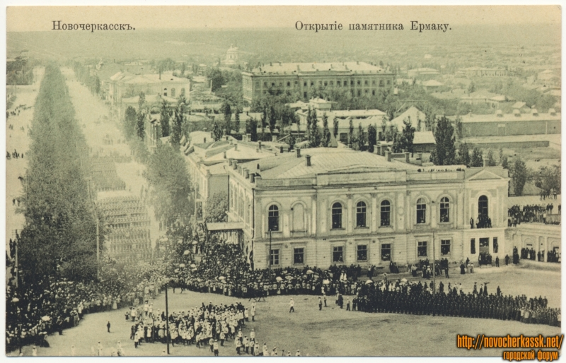 «Открытие памятника Ермаку»