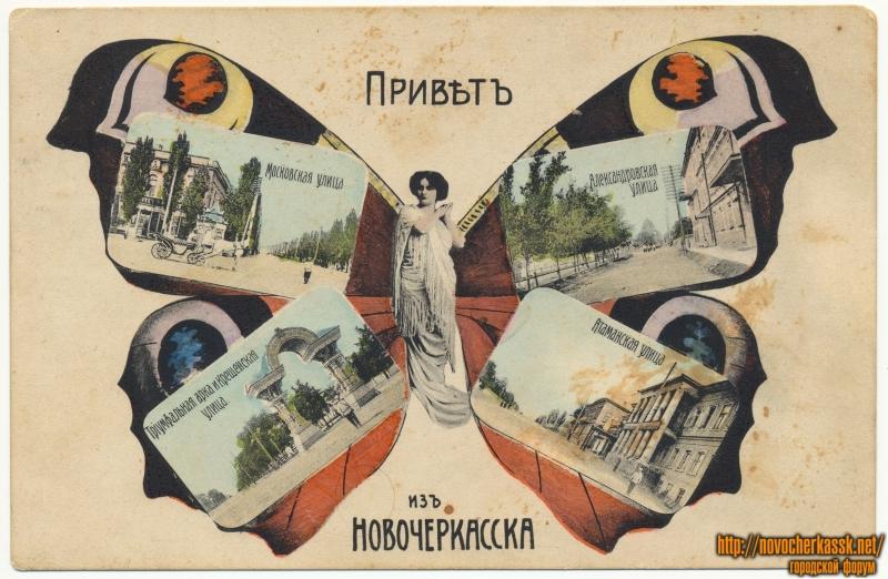«Привет из Новочеркасска». Коллаж из открыток