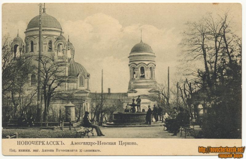 «Александро-Невская Церковь»