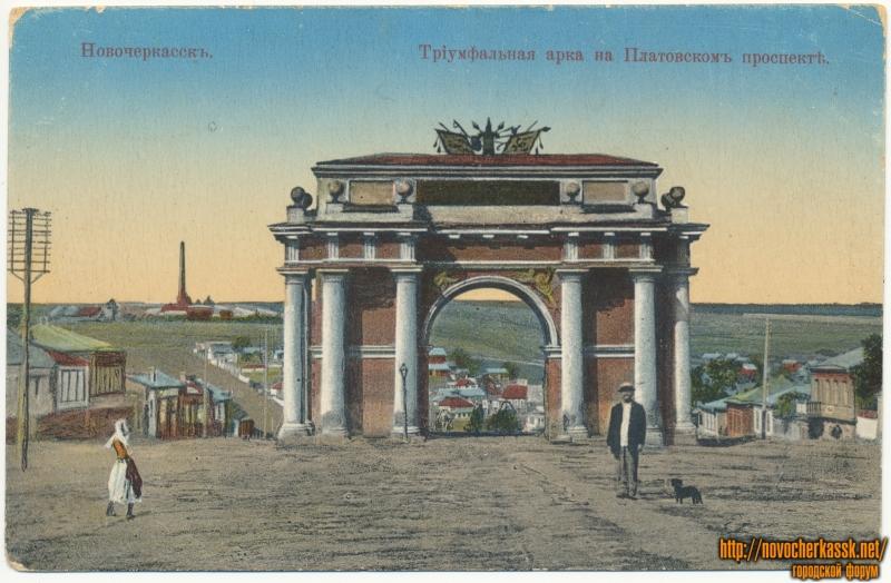 «Триумфальная арка на Платовском проспекте»