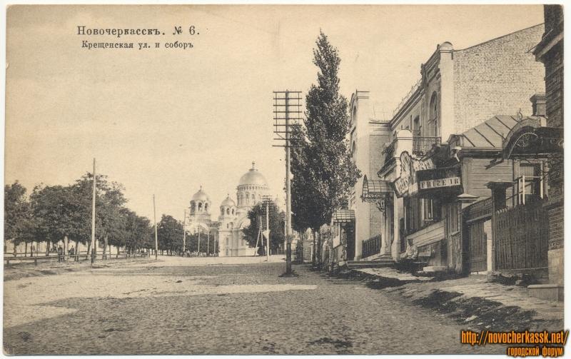 «Крещенская ул. и собор». Ныне Красный спуск