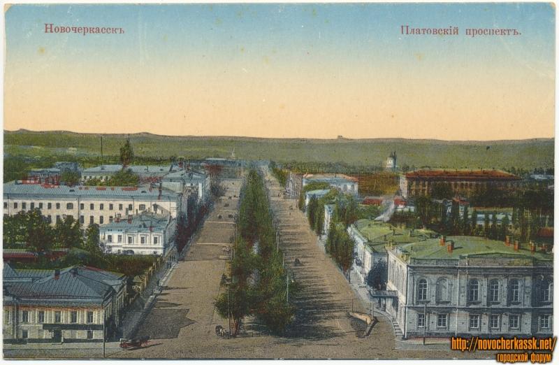 «Платовский проспект». Вид с собора
