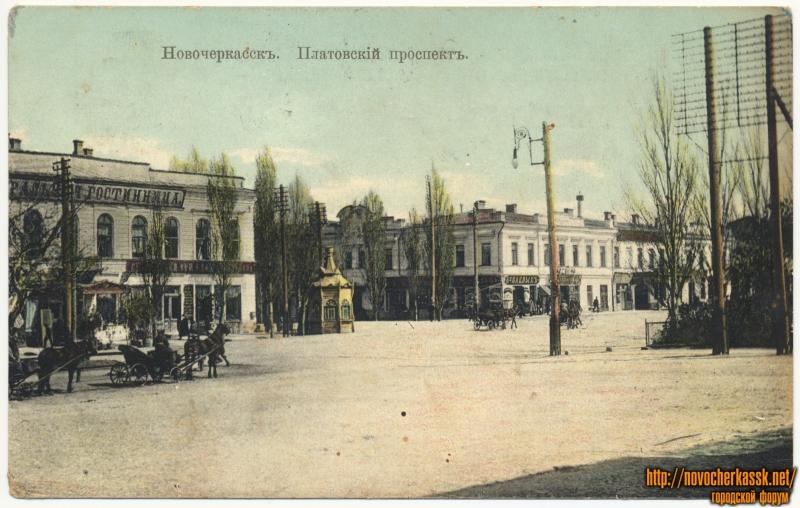 «Платовский проспект». Вид на пересечение с Московской, и гостиницу Центральную