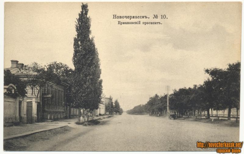 №10. «Ермаковский проспект»