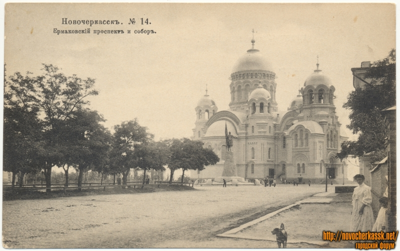 №14. «Ермаковский проспект и собор»