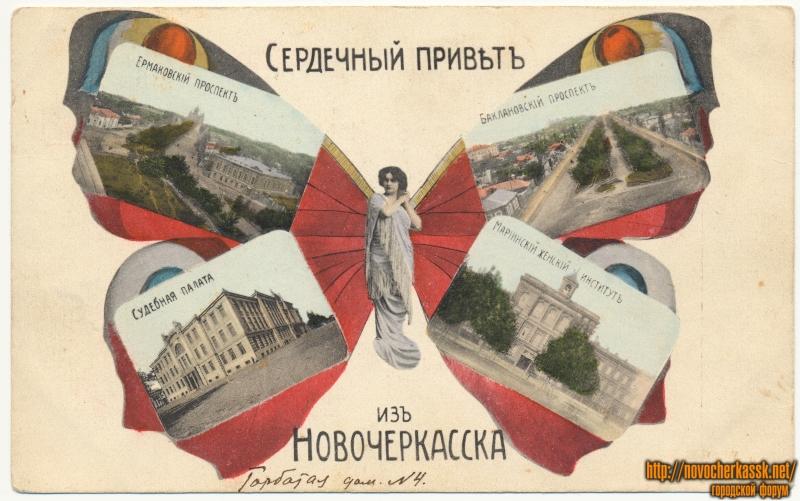 «Сердечный привет из Новочеркасска»