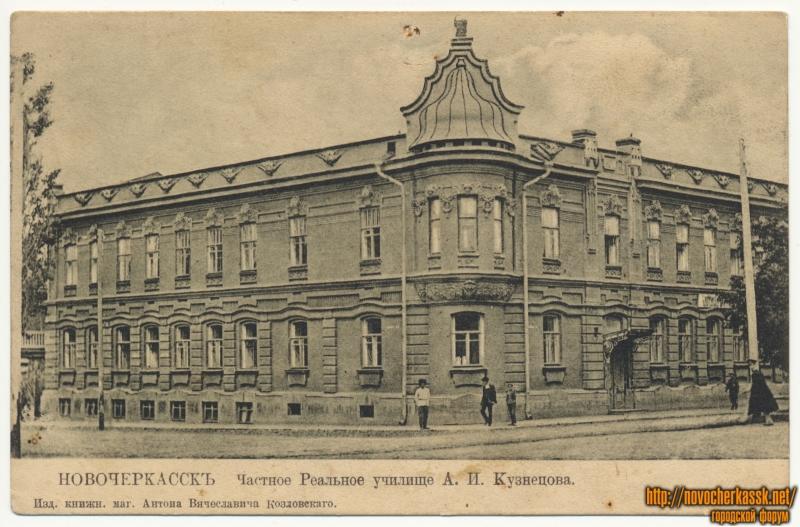 «Частное реальное училище А.И. Кузнецова»