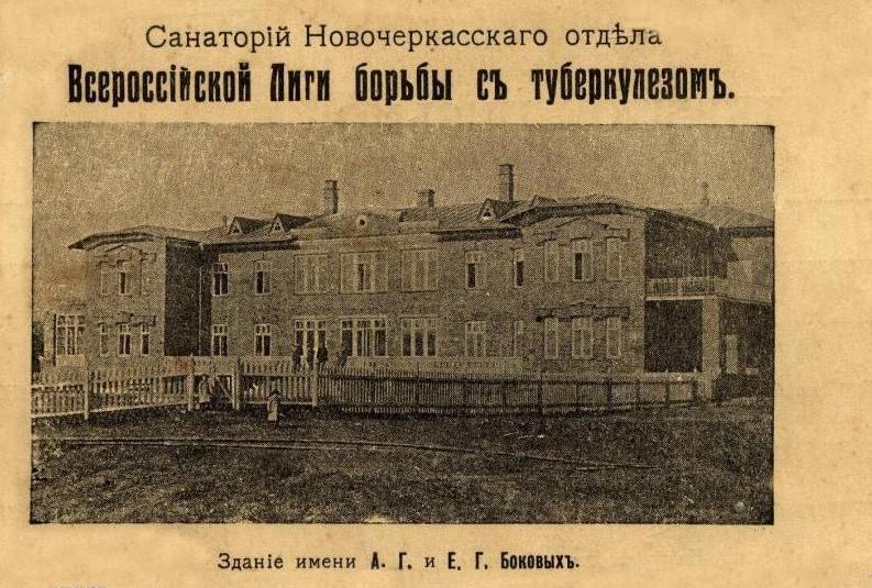 Санаторий всероссийской лиги борьбы с туберкулёзом