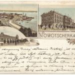 Открытка-коллаж «Nowotscherkask»