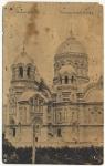 «Кафедральный собор»