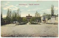 «Средний переулок». Вдали - Мариинский женский институт. Вид с улицы Московской