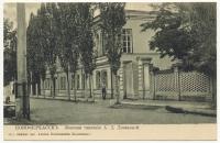 «Женская гимназия А. Д. Дувакиной»