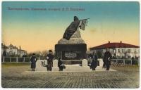 «Памятник генералу Я. П. Бакланову»