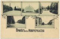 Коллаж-открытка №19 «Привет из Новочеркасска»