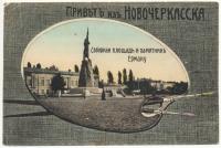 «Привет из Новочеркасска» - «Соборная площадь и памятник Ермаку»