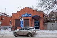 Улица Пушкинская, 119. Стоматология «Сапфир»