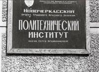 Новочеркасский Ордена Трудового Красного Знамени Политехнический институт имени Серго Орджоникидзе