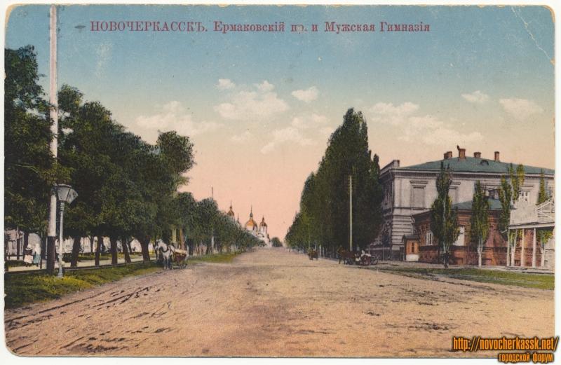 «Ермаковский пр. и Мужская Гимназия»