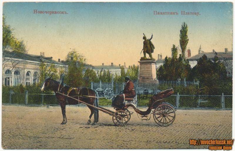 «Памятник Платову»