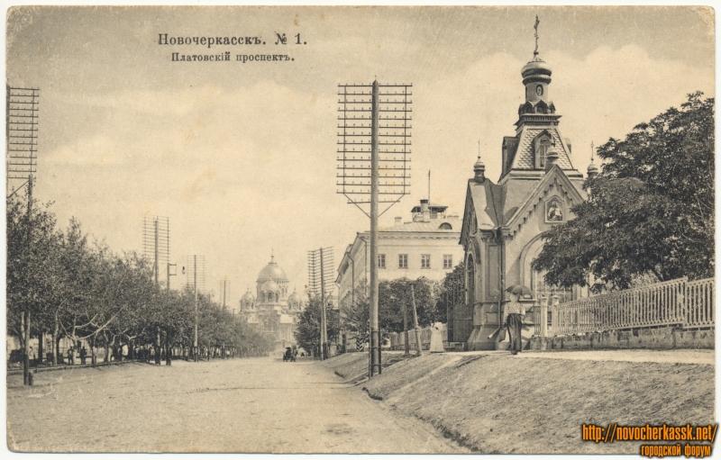 №1. «Платовский проспект»