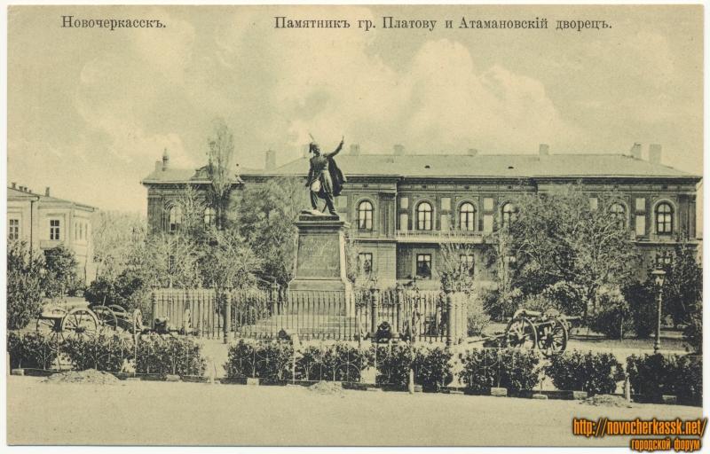 «Памятник гр. Платову и Атамановский дворец»