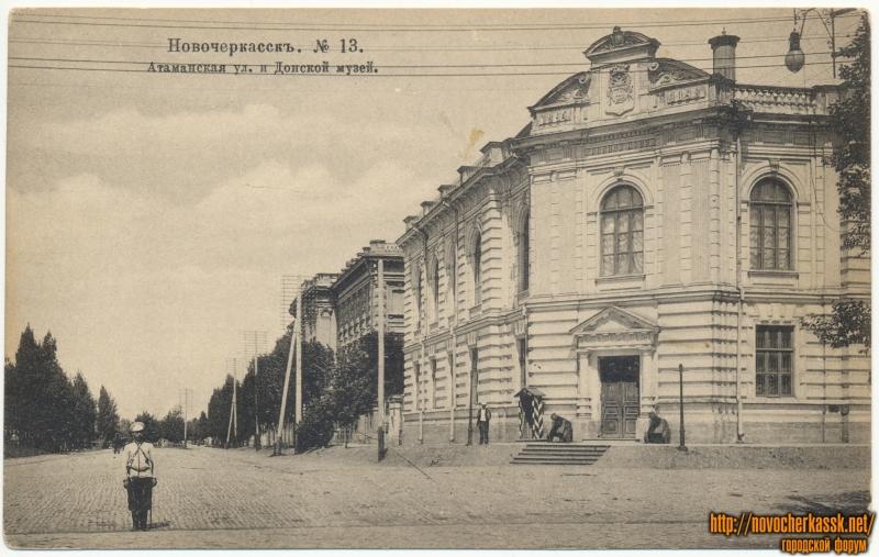 №13. «Атаманская ул. и Донской музей»