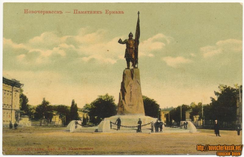 «Памятник Ермака»