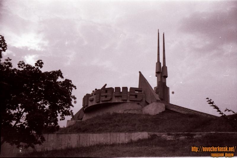 Курган славы. 1985 год