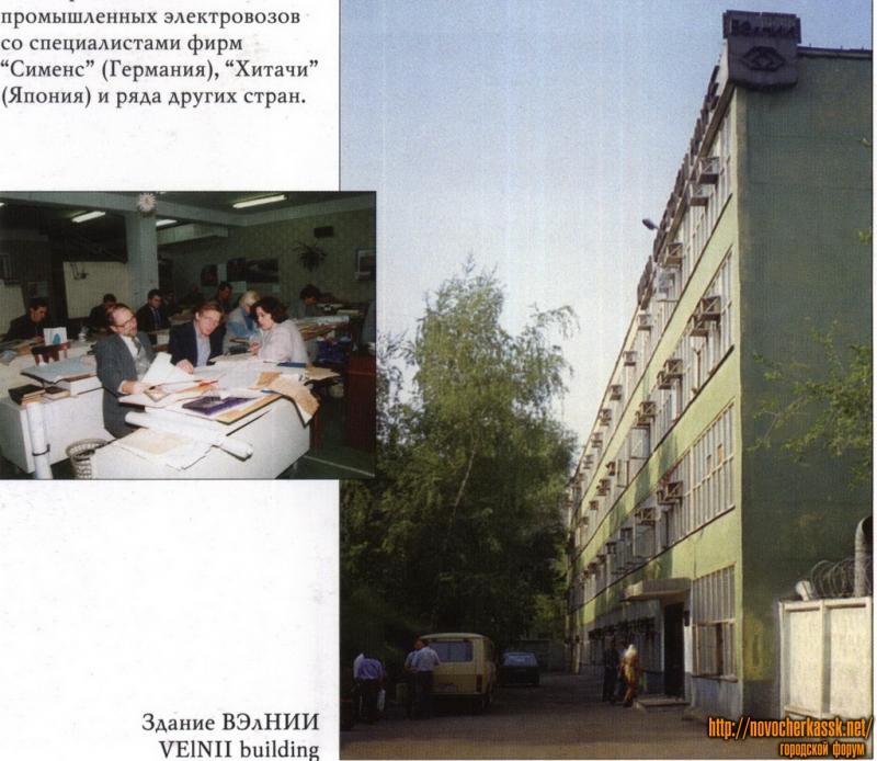 Здание ВЭлНИИ