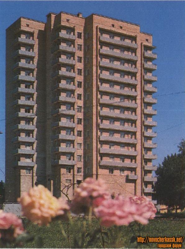 «Новостройки города». Четырнадцатиэтажка на пл. Юбилейной
