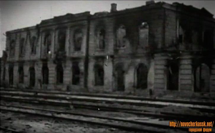 Сгоревший в годы войны железнодорожный вокзал