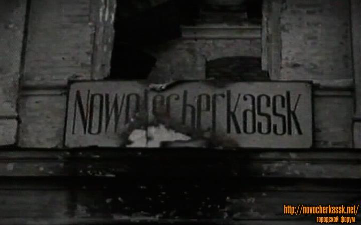 Железнодорожный вокзал после освобождения Новочеркасска