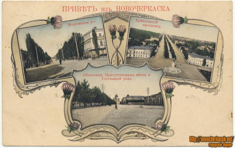 Коллаж-открытка «Привет из Новочеркасска»