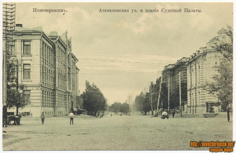 №16. «Атамановская ул. и здание Судебной Палаты»
