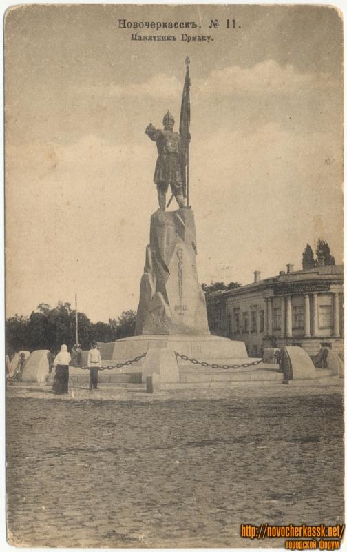 №11. «Памятник Ермаку»