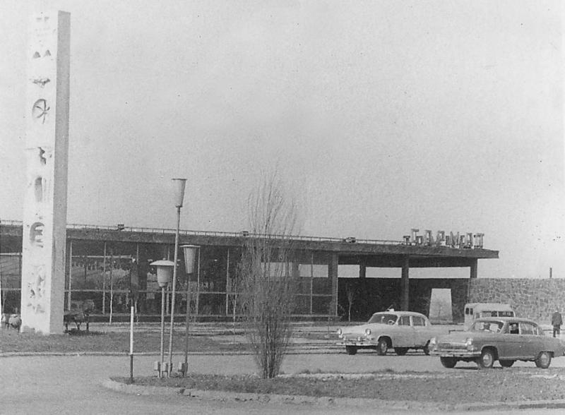 Ресторан «Сармат». Пр. Баклановский. 70-е годы