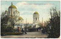 «Александровская церковь и фонтан»