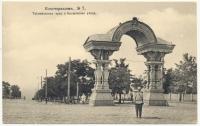 «Триумфальная арка и Крещенская улица»