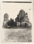 «Александровская церковь»