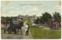 «Михайловская улица»
