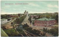 «Ермаковский проспект». Вид с Троицкой церкви