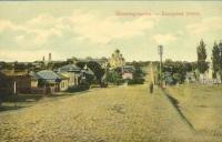 «Базарная улица». Слева вдали видно кирху на Михайловской и пожарную каланчу