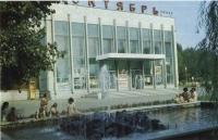 Широкоформатный кинотеатр завода («Октябрь»)