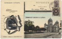 «Ермаковский проспект и собор»
