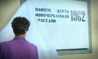 Открытие мемориальной доски в память о трагедии 1962 года